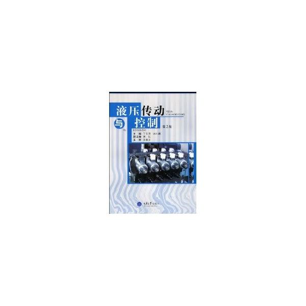 液压传动及控制(第二版)--大学-文轩网图片