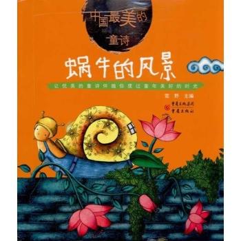 中国*美的童诗:中国*美的童诗(林良卷):蜗牛的风景