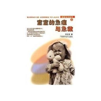 宝宝的急症与急救//亲亲宝贝丛书3