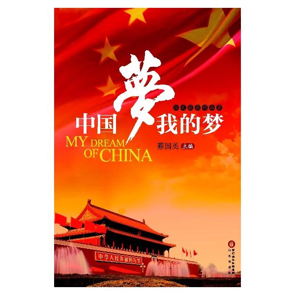 > 中国梦·我的梦