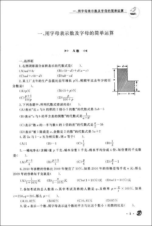 七年级数学整式加减知识结构图