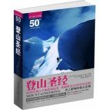 登山圣经(中文典藏)(第8版)