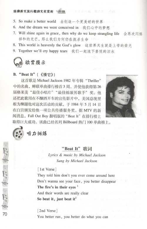 经典英文流行歌曲文化赏析 许娥