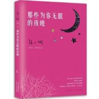 那些为你无眠的夜晚  (全世界华人的爱情知己张小娴,以散文倾诉恋人的微笑与泪水)