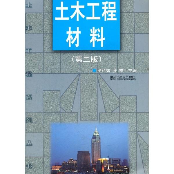 土木工程材料-张雄 编-大学-文轩网