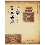 守望吾土吾乡:国家历史文化名城阆中