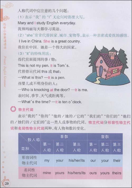 巧学小学英语语法--小学-文轩网