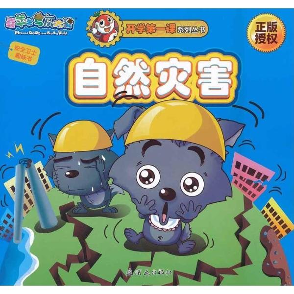 少儿 幼儿启蒙 认知  开学第一课系列丛书喜羊羊与灰太狼(3)自然灾害