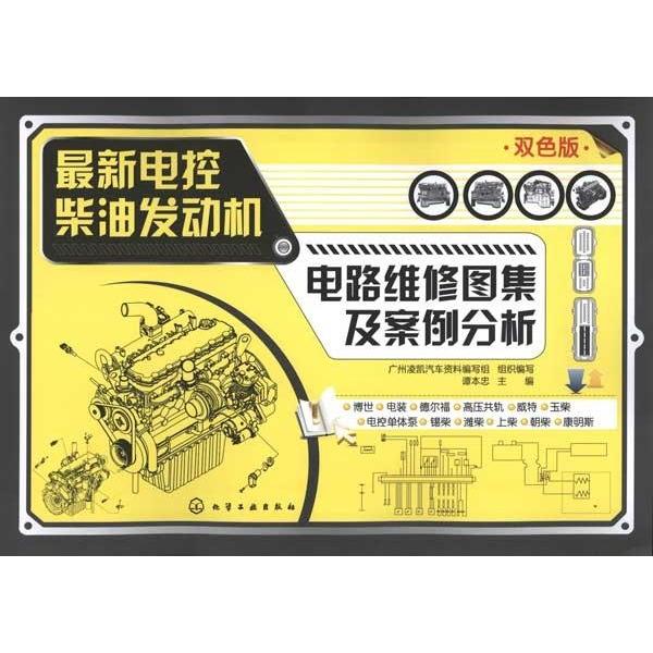 最新电控柴油发动机电路维修图集及案例分析--汽车与
