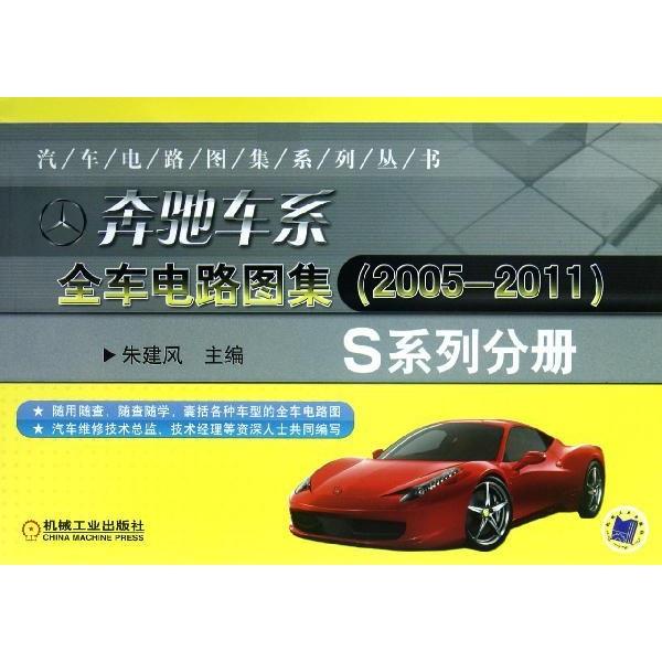 奔驰车系全车电路图集(2005-2011)s系列分册-朱建风