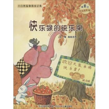 大自然温馨微童话集:快乐猴的快乐果(注音美绘版)