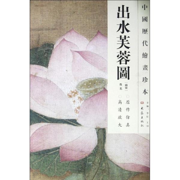 出水芙蓉图/中国历代绘画珍本