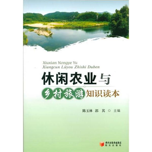 休闲农业与乡村旅游知识读本-陈玉林