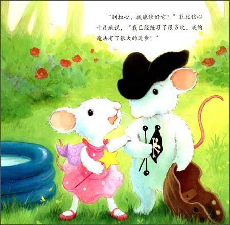 六个孩子超爱听的绘本故事;精彩画面温馨甜美,全是孩子最爱的动物形象