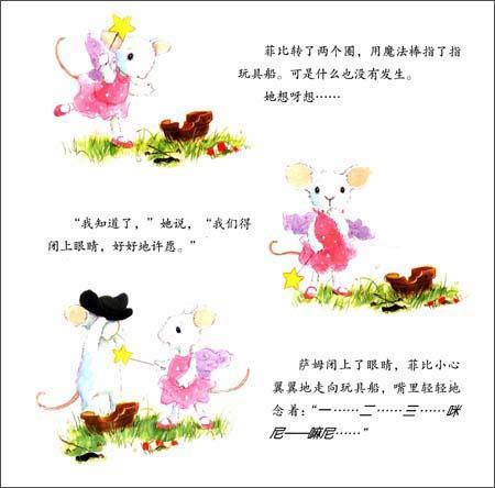 神奇的的动物世界魔法棒海报