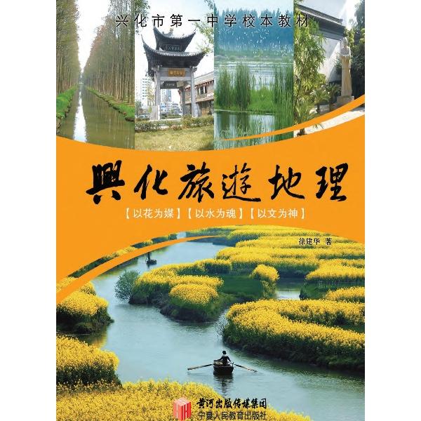 兴化旅游地理-徐建华-经济-电子书阅读下载-文轩九月