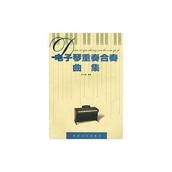 电子琴重奏合奏曲集