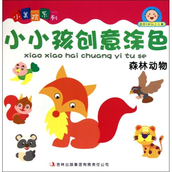 森林动物/小小孩创意涂色-王迎春-漫画/绘本-文轩网