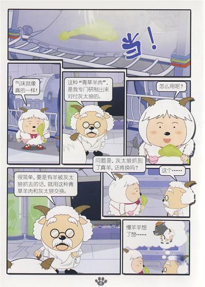 懒羊羊礼盒(31~40):幽默·智慧·勇气·卡通故事 正版可爱羊羊玩偶