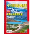 中国国家地理2006-10 *国国家地理-景观大道珍藏版