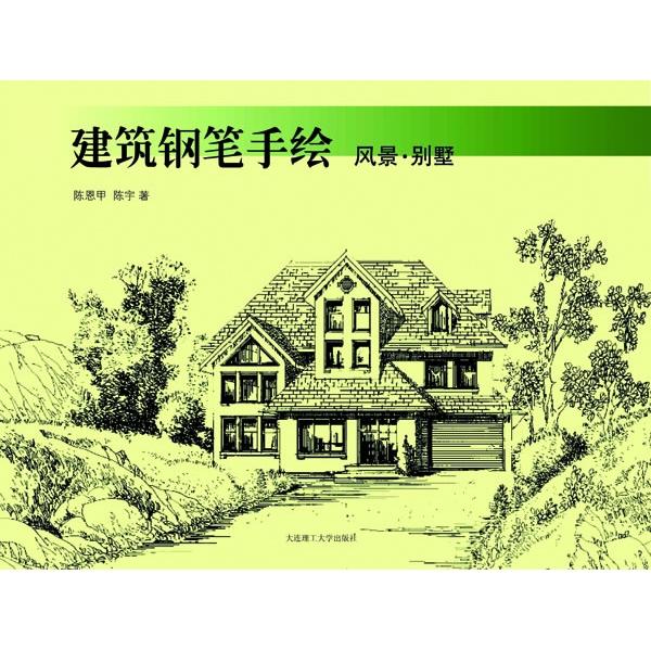 建筑钢笔手绘:风景·别墅