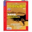 中国国家地理2009-10 *国国家地理-地理学会成立百年珍藏版