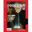 中国国家地理2011-10 *国国家地理-喀斯特专辑