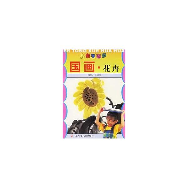 花卉//儿童学画画-杨辅京-技法教程-文轩网