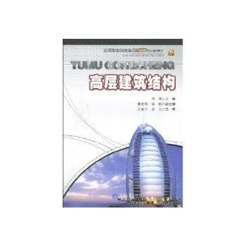 高层建筑结构(应用型本科土木工程专业)-范涛-大学