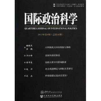 国际政治科学 (2013)(第4期)
