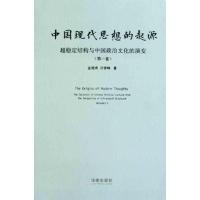 中国现代思想的起源:超稳定结构与中国政治文化的演变(第一卷)