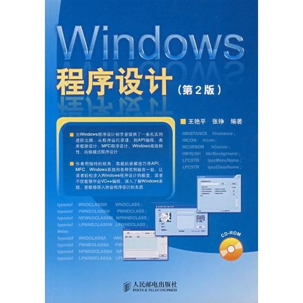 windows程序设计(第2版)cd