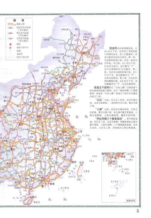 新编实用中国交通地图册(红)-本社-旅游-文轩网