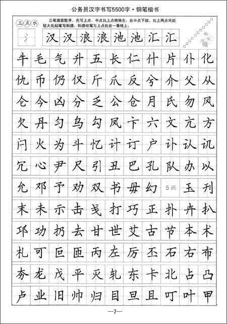 公务员汉字书写5500字.钢笔楷书