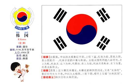 国旗是一个国家的标志,代表了国家的思想和历史.
