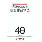 华夏能源报40年获奖作品精选