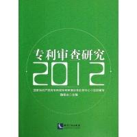 专利审查研究2012