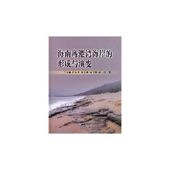 海南岛港湾海岸的形成与演变