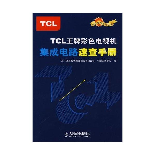 科技 电子与通信 微电子学,集成电路(ic)  定  价 : ¥28.
