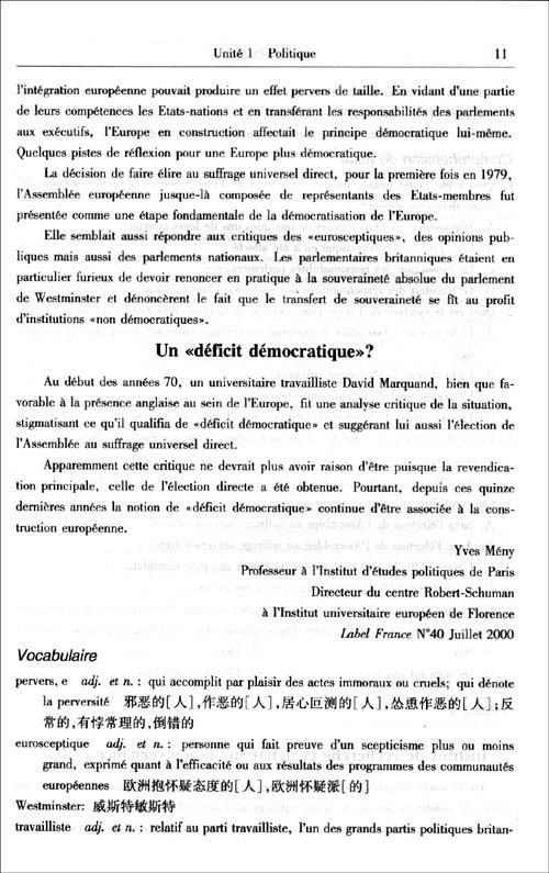 法语课堂板书设计