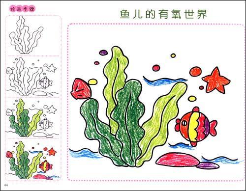 儿童创意绘画——我来画 植物