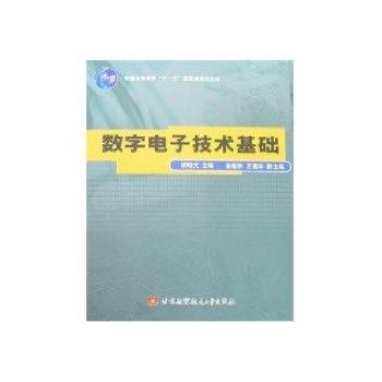 数字电子技术基础-胡晓光-电子与通信-文轩网