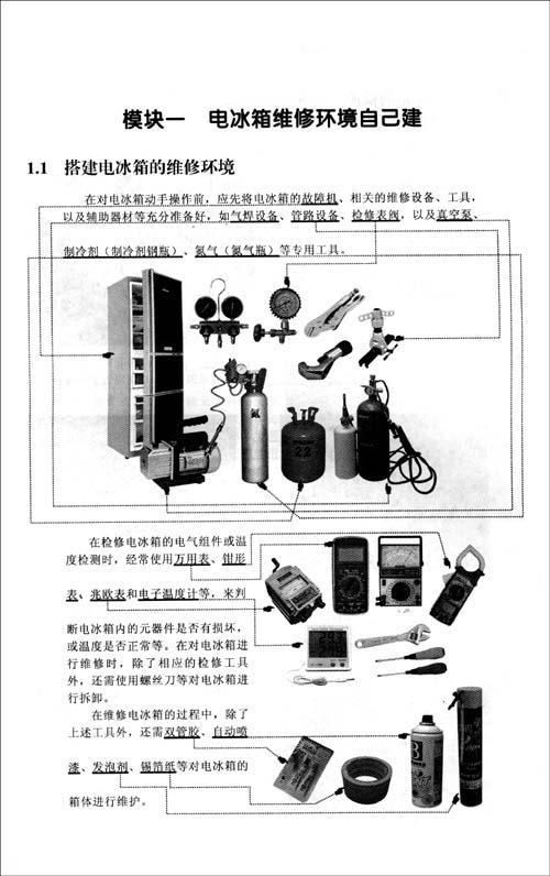 1典型电冰箱制冷电路工作流程的实例分析56