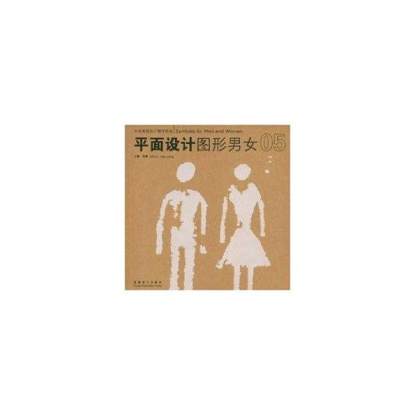 平面设计-图形男女(中央美院设计教学现场)