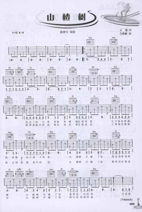 七月上吉他谱图