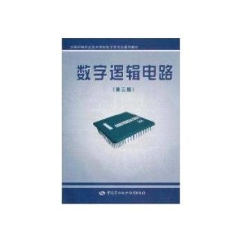 数字逻辑电路(第3版)--电子与通信-文轩网