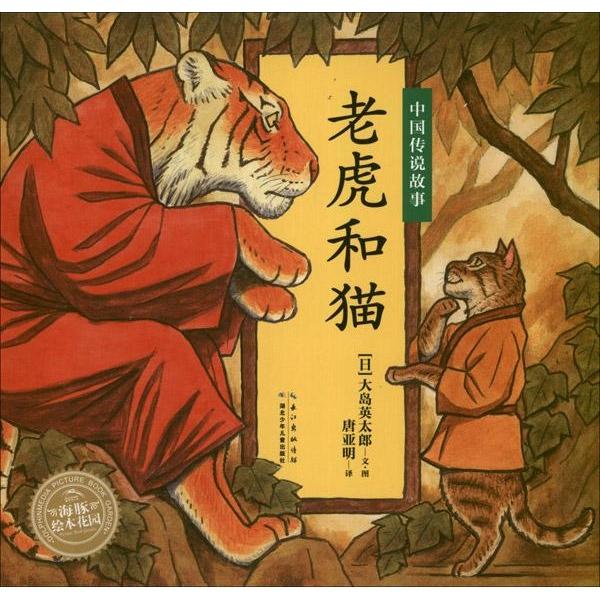 老虎和猫-(日)大岛英太郎