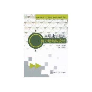 高层建筑框架:剪力墙结构设计-郭仁俊