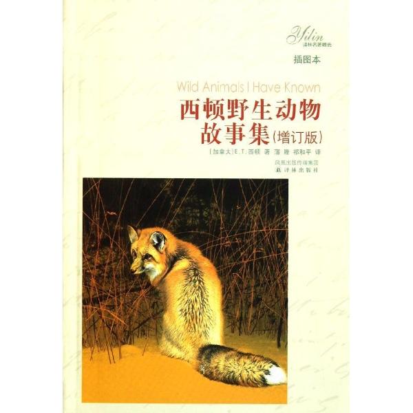 西顿野生动物故事集/译林名著精选(软精)