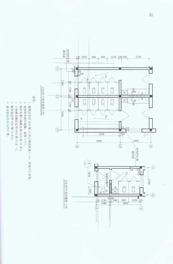 房屋建筑學課程設計指南/土木工程專業課程設計指南